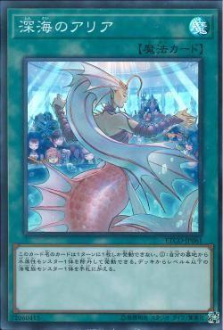 SR_魔法)深海のアリア