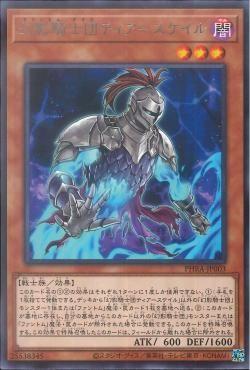 R_戦士族)幻影騎士団ティアースケイル
