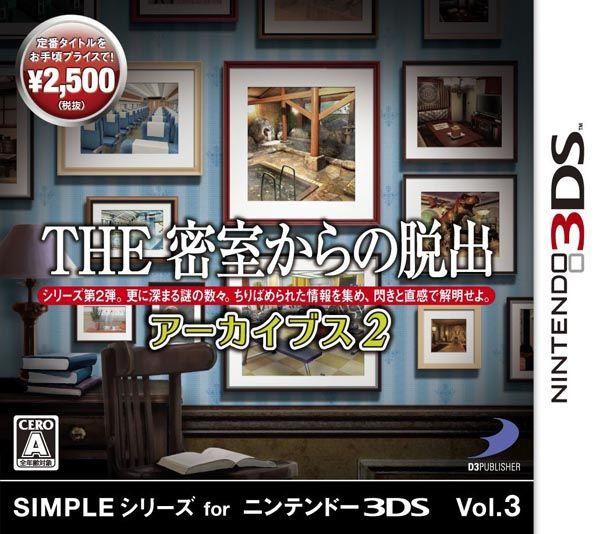 SIMPLEシリーズ for ニンテンドー3DS Vol.3 THE 密室からの脱出 アーカイブス1