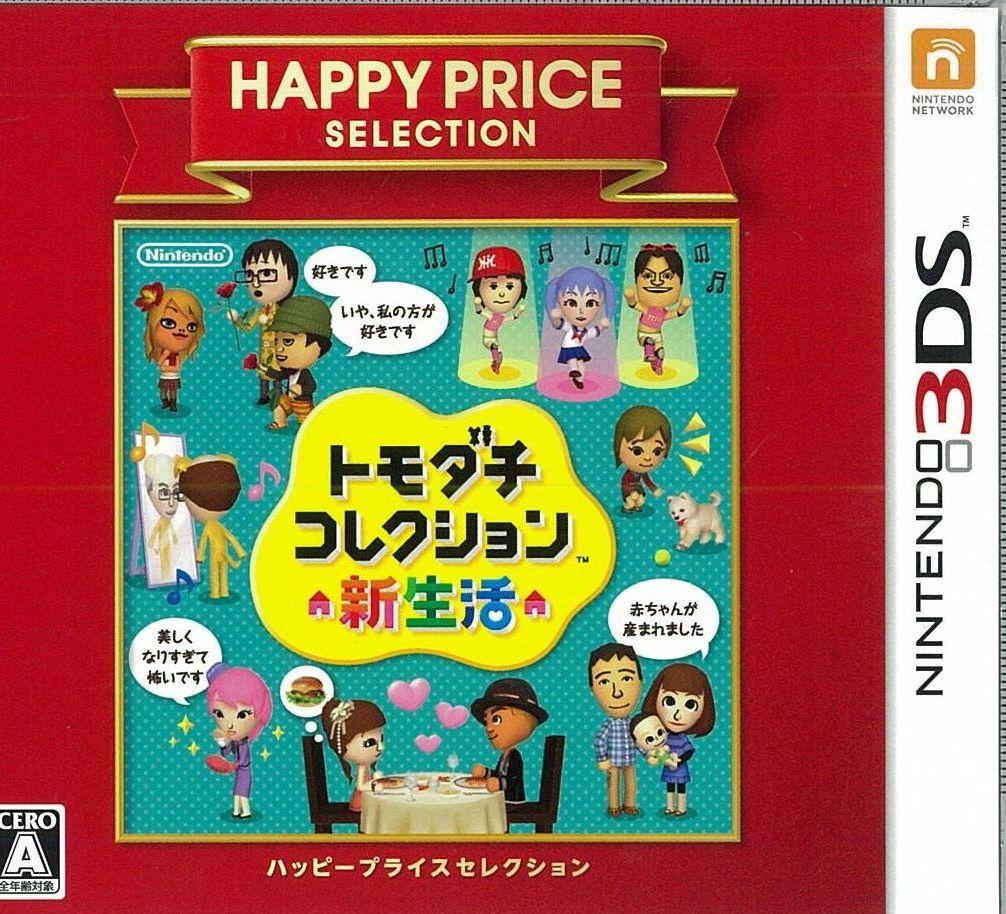 3DSハッピープライスセレクション トモダチコレクション 新生活