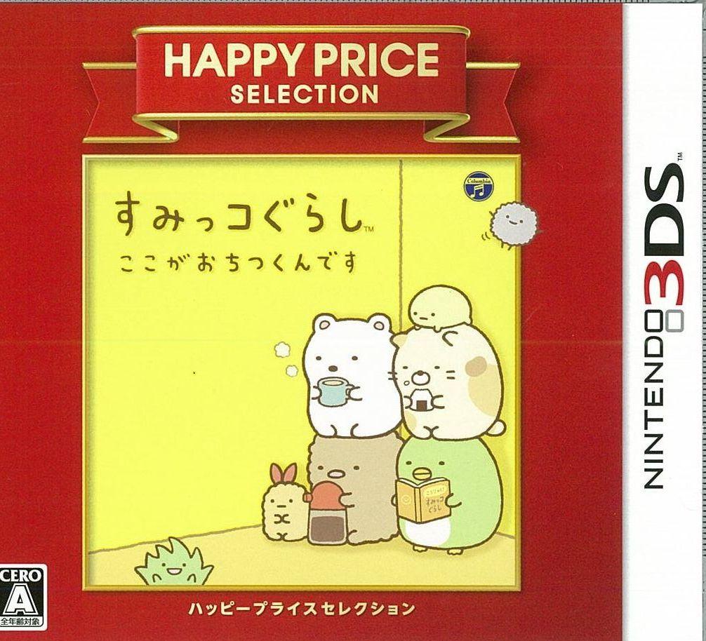 3DSハッピープライスセレクション すみっコぐらし ここがおちつくんです