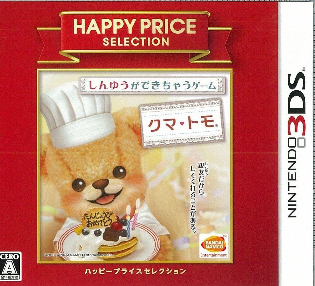 3DSハッピープライスセレクション クマ・トモ