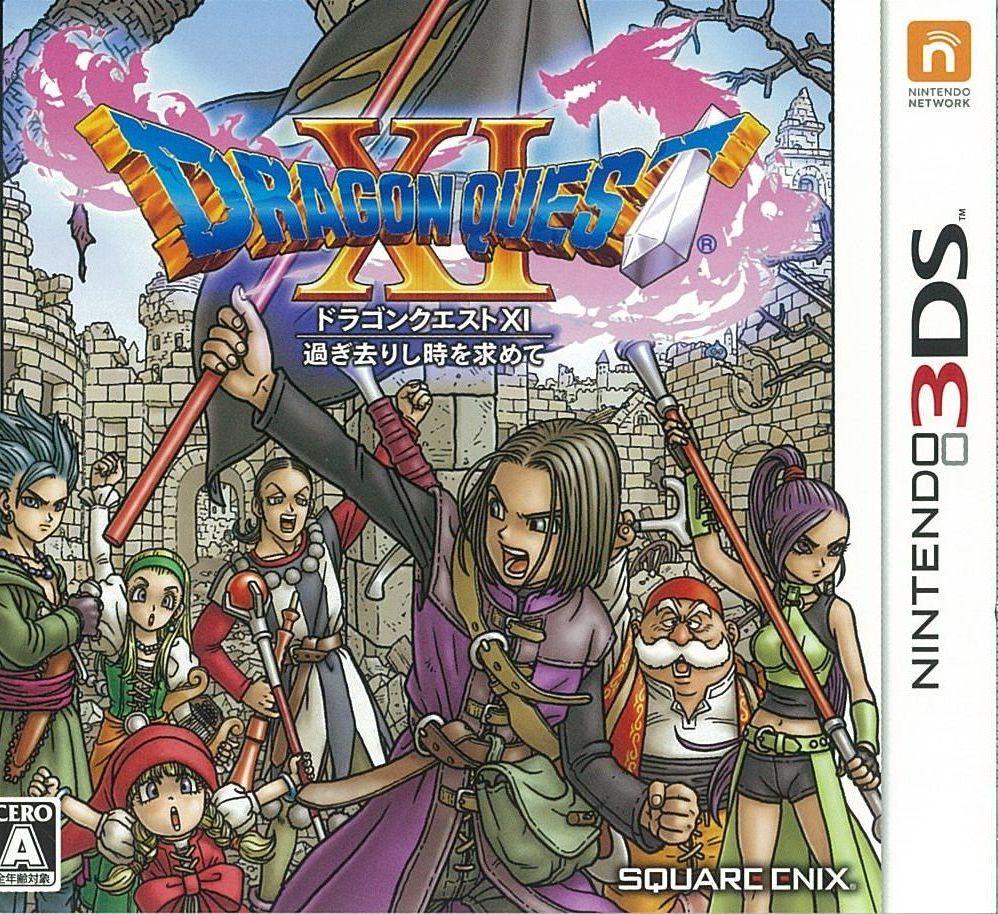 ドラゴンクエストXI過ぎ去りし時を求めて [3DS版]