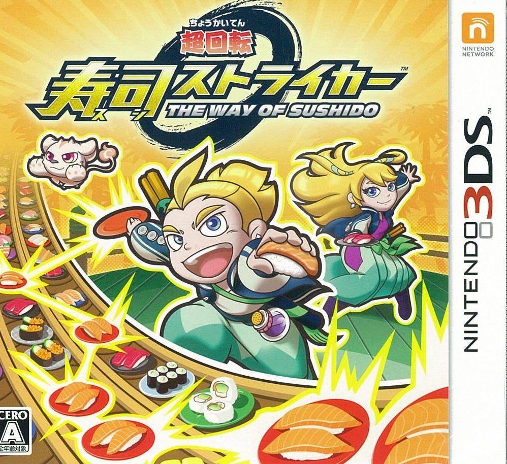 超回転 寿司ストライカー The Way of Sushido [3DS版]