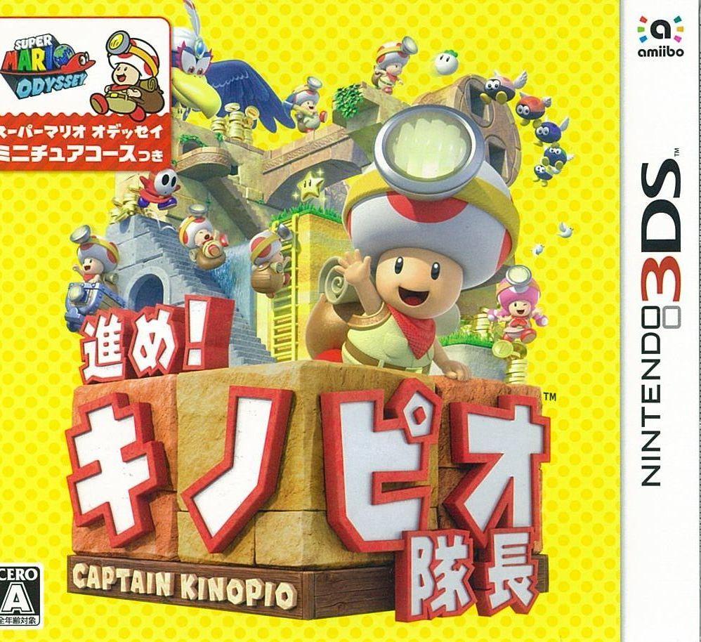 進め!キノピオ隊長 [3DS版]