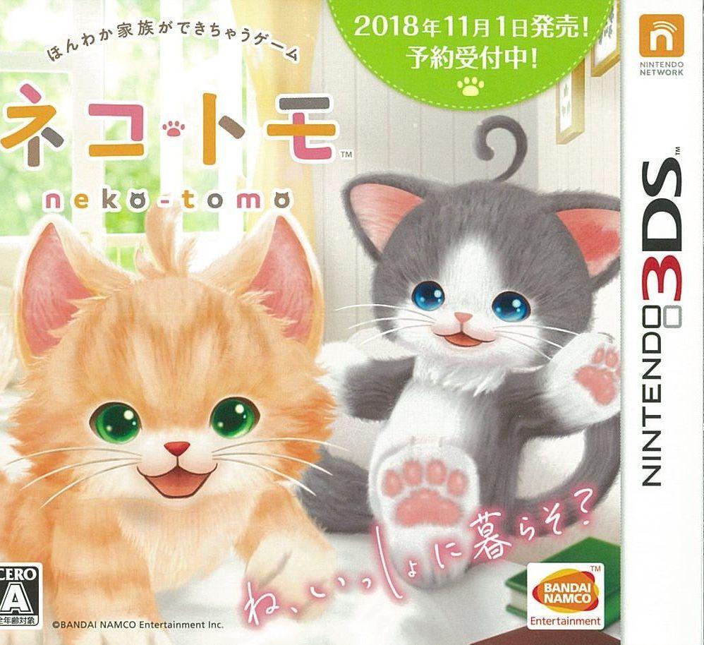 ネコ・トモ [3DS版]
