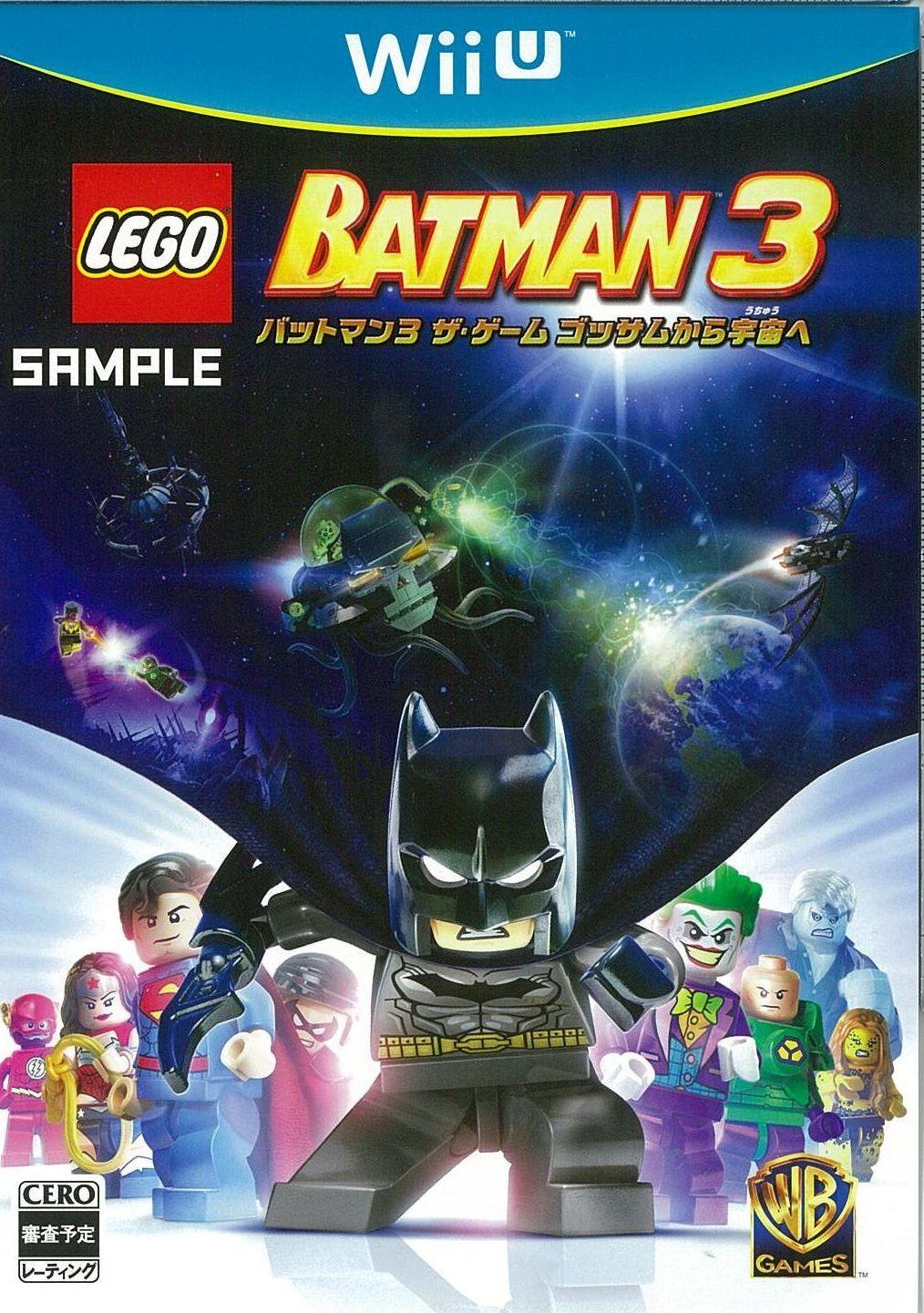 LEGOバットマン3 ザ・ゲーム ゴッサムから宇宙へ [WiiU版]