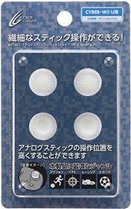 CYBER・アナログスティックカバーHIGHタイプ (Wii U GamePad用) ホワイト