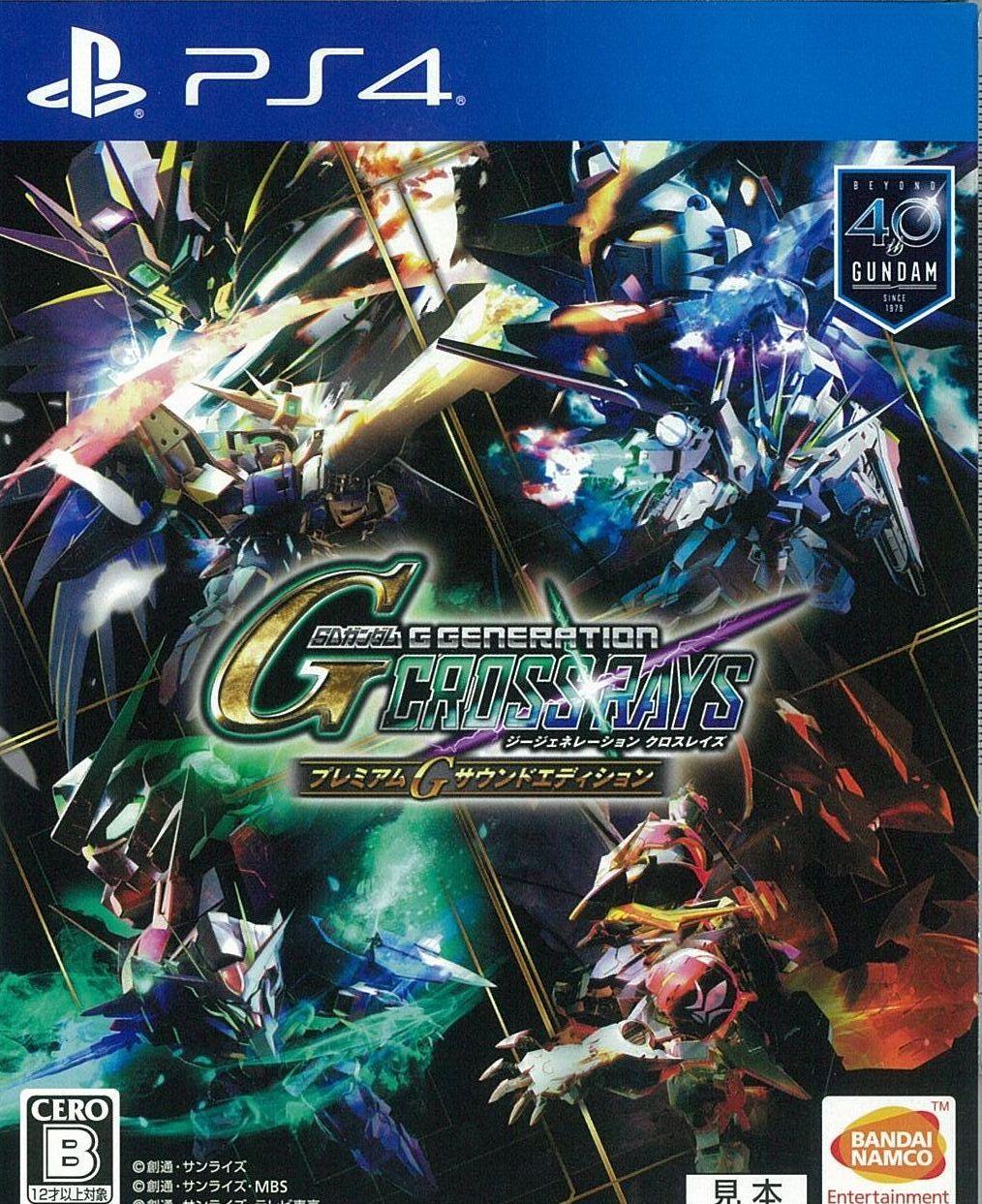 SDガンダム ジージェネレーション クロスレイズプレミアムGサウンドエディション [PS4版]