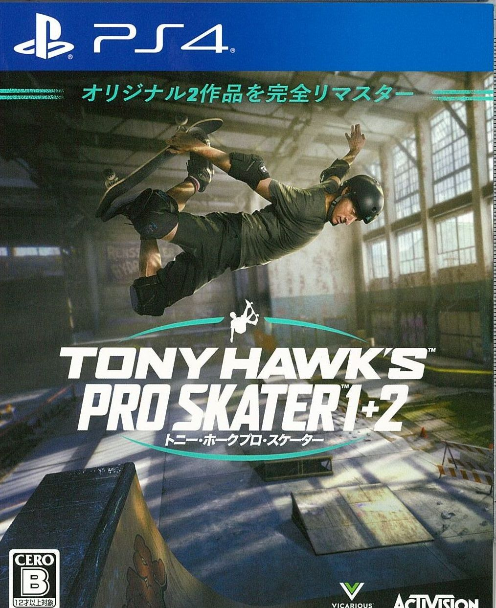 トニー・ホークプロ・スケーター 1+2