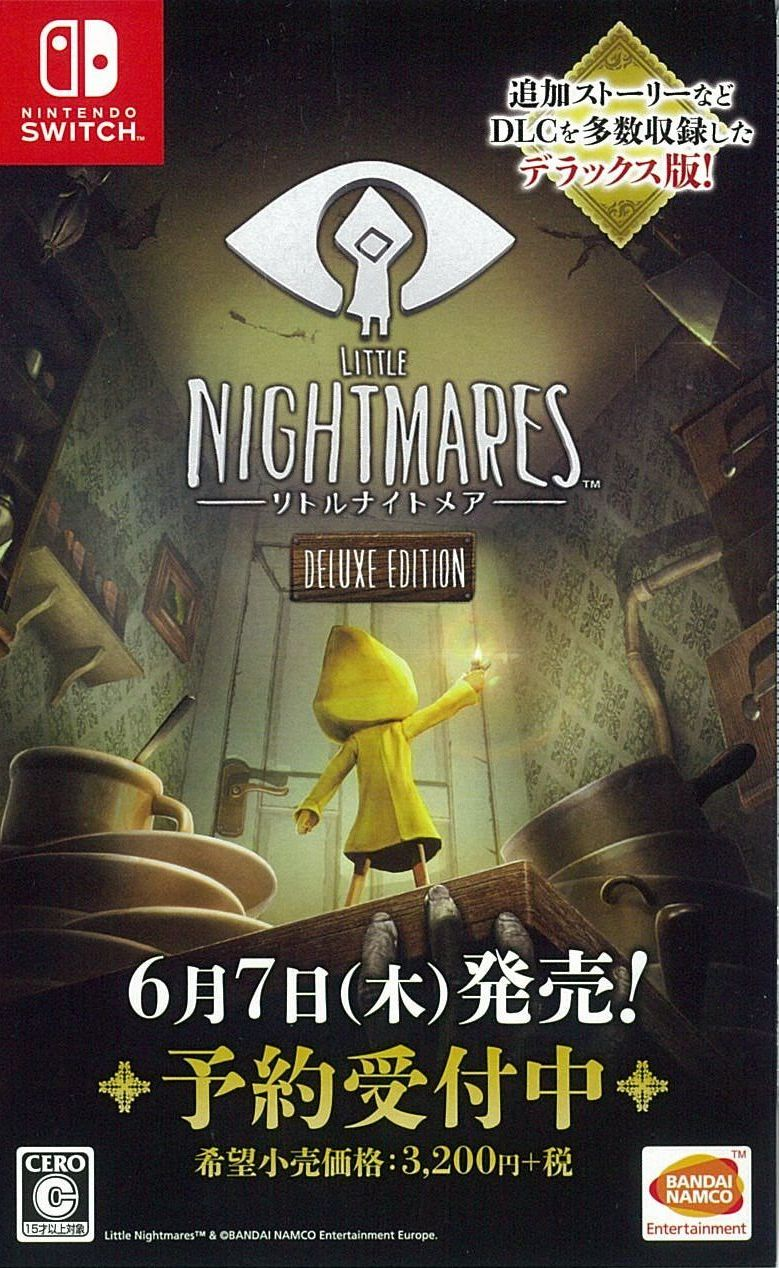 LITTLE NIGHTMARES-リトルナイトメア- Deluxe Edition[Switch版]