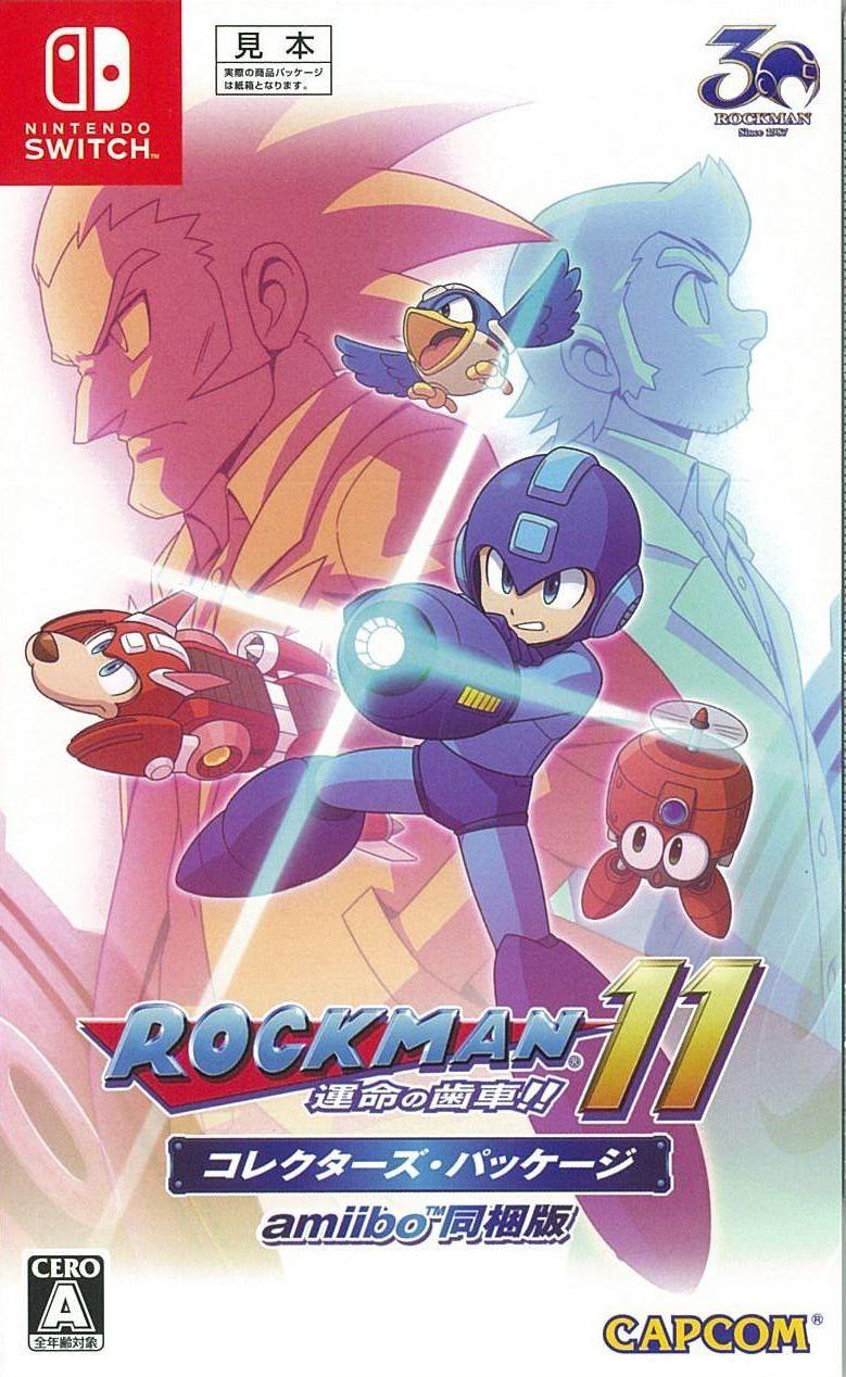 ロックマン11 運命の歯車!! コレクターズ・パッケージ amiibo同梱版 [Switch版]