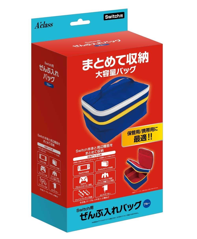Switch用ぜんぶ入れバッグ ブルー