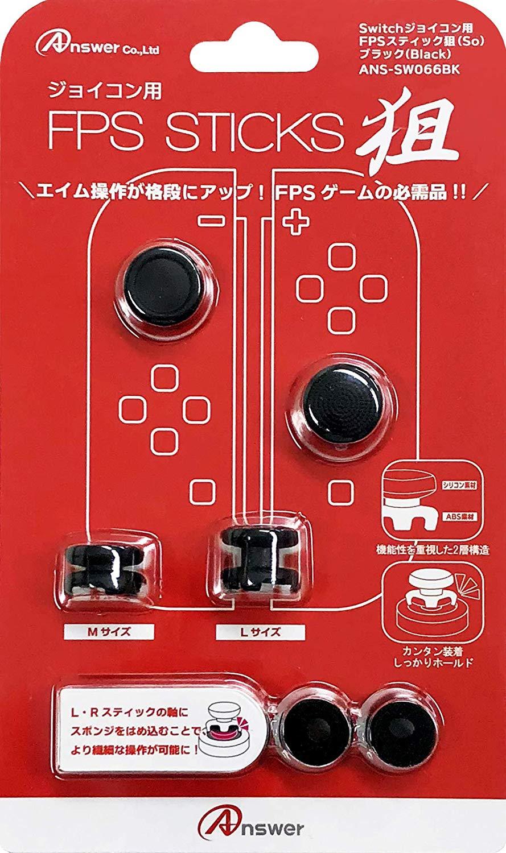 Switchジョイコン用FPSスティック 狙 (ブラック)