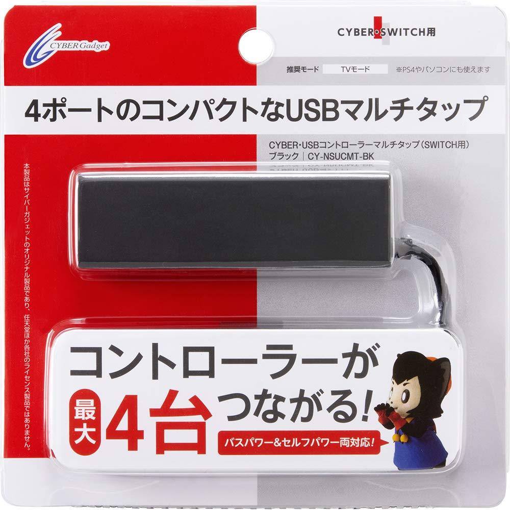 CYBER・USBコントローラーマルチタップ(SWITCH用) ブラック