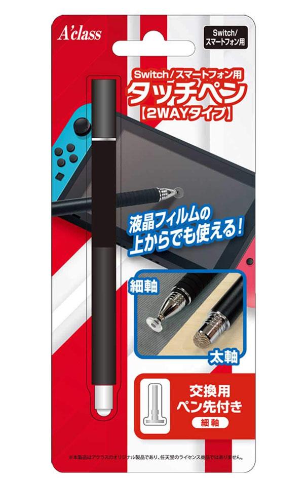 Switch/スマートフォン用タッチペン【2Wayタッチペン】ブラック