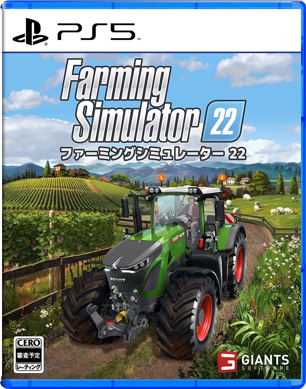 【予約】ファーミングシミュレーター 22[PS5版]
