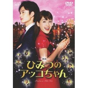 映画 ひみつのアッコちゃん (本編1