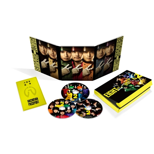 エイトレンジャー2 DVD 八萬市認定完全版【完全生産限定】