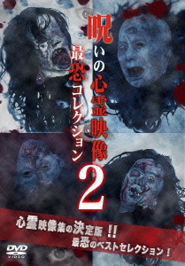 呪いの心霊映像 最恐コレクション 2