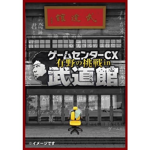 ゲームセンターCX 有野の挑戦 in 武道館