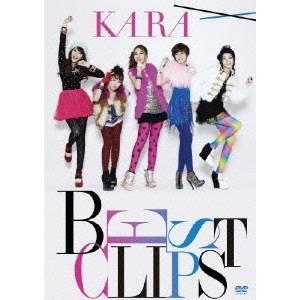 KARA☆BEST CLIPS 通常版