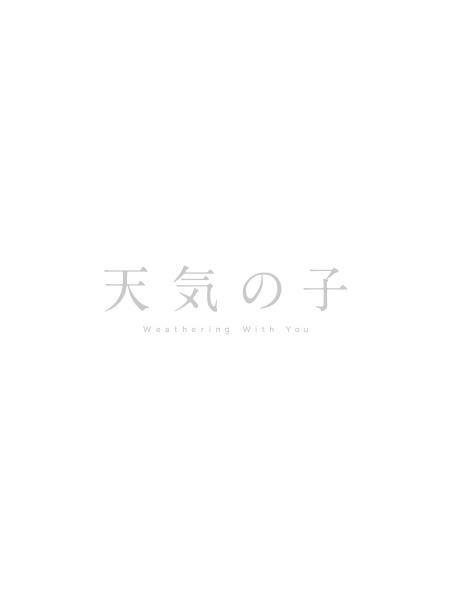 「天気の子」Blu-ray コレクターズ・エディション 4K Ultra HD Blu-ray同梱5枚組(初回生産限定)(Blu