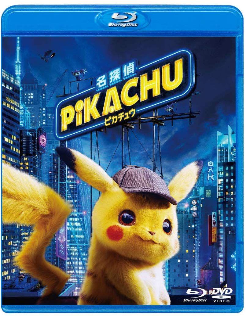 名探偵ピカチュウ 通常版 Blu-ray&DVDセット /BD+DVD