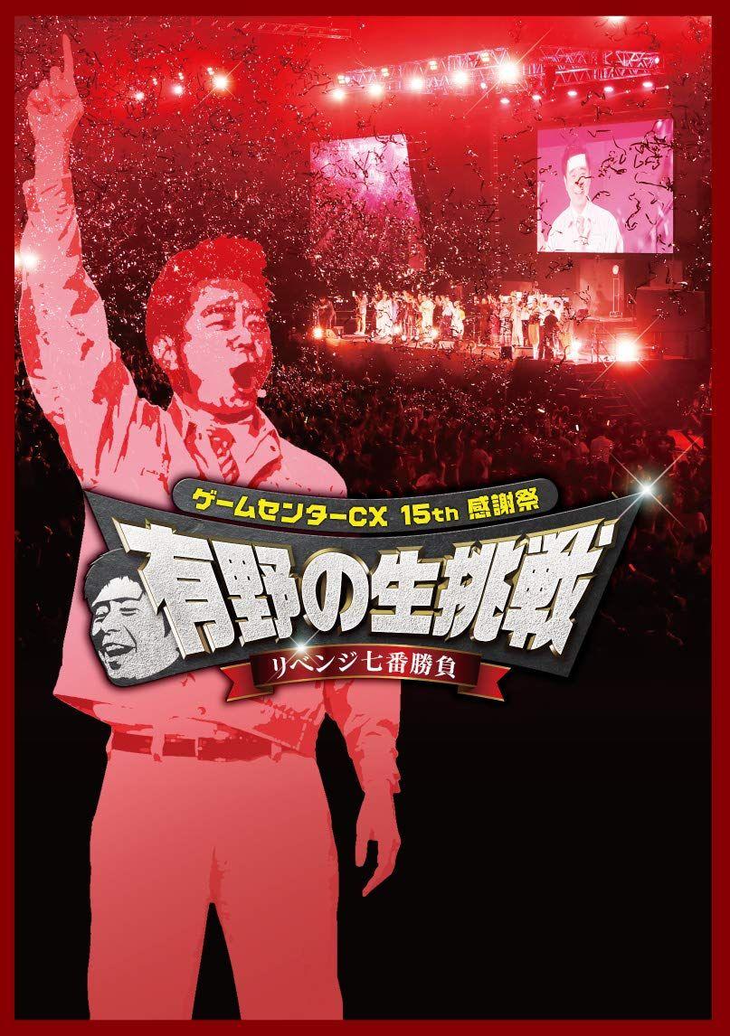 ゲームセンターCX 15th感謝祭 有野の生挑戦 リベンジ七番勝負(Blu-ray Disc) /BD