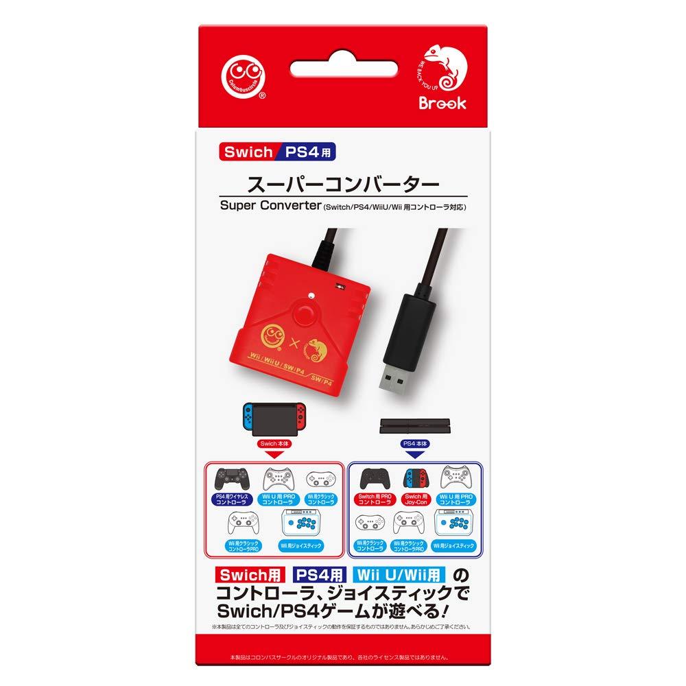 【Switch/PS4用】 スーパーコンバーター(Switch/PS4/WiiU/Wii用コントローラー対応)