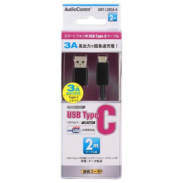 USB2.0 Type-C ケーブル(2m/ブラック)