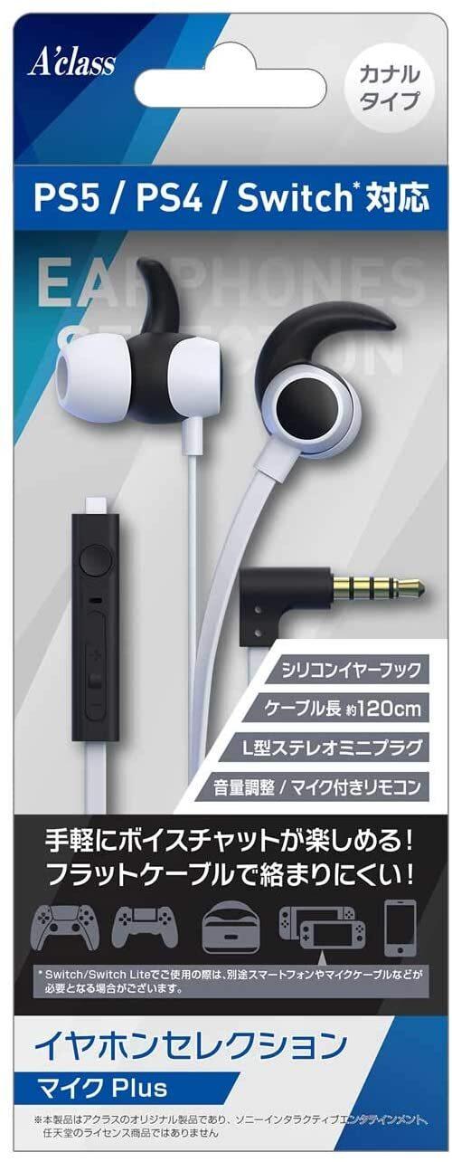 イヤホンセレクション マイクPlus(ホワイト×ブラック)