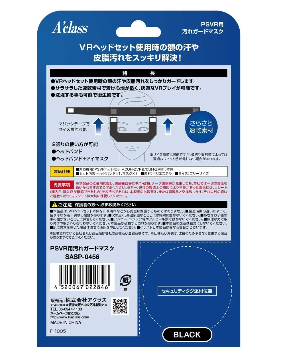 PSVR用汚れガードマスク