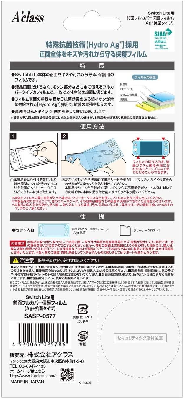 SwitchLite用 前面フルカバー保護フィルム【Ag+抗菌タイプ】