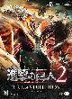 【進撃の巨人2 TREASURE BOX [PS4版] 超特価】の詳細はこちら