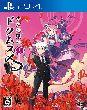 【少女地獄のドクムス〆[PS4版] 超特価】の詳細はこちら