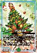 【緑)RP12◆クリスマⅢ】の詳細はこちら