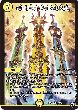 【黄)RP12☆神楯と天門と正義の決断】の詳細はこちら