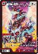 【赤 - 龍騎旋竜ボルシャック・バルガ】の詳細はこちら