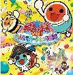 【太鼓の達人Wii みんなでパーティ☆3代目! ソフト単品版】の詳細はこちら