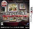【SIMPLEシリーズ for ニンテンドー3DS Vol.2 THE 密室からの脱出 アーカイブス1】の詳細はこちら