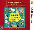 【3DSハッピープライスセレクション トモダチコレクション 新生活】の詳細はこちら