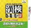 【公益財団法人 日本漢字能力検定協会 漢検トレーニング2】の詳細はこちら