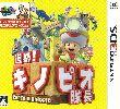 【進め!キノピオ隊長 [3DS版]】の詳細はこちら
