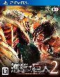 【進撃の巨人2 通常版 [PSV版]】の詳細はこちら