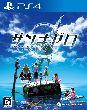 【ザンキゼロ オリジナルB2布ポスター付き [PS4版]】の詳細はこちら