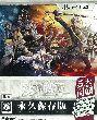 【【予約】英雄伝説 閃の軌跡Ⅳ -THE END OF SAGA- 永久保存版】の詳細はこちら