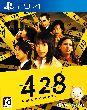 【428 封鎖された渋谷で】の詳細はこちら
