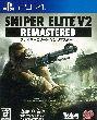 【【予約】SNIPER ELITE V2 REMASTERED [PS4版]】の詳細はこちら