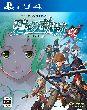 【【予約】英雄伝説 碧の軌跡:改 [PS4版]】の詳細はこちら